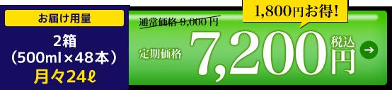 定期価格7,200円税込
