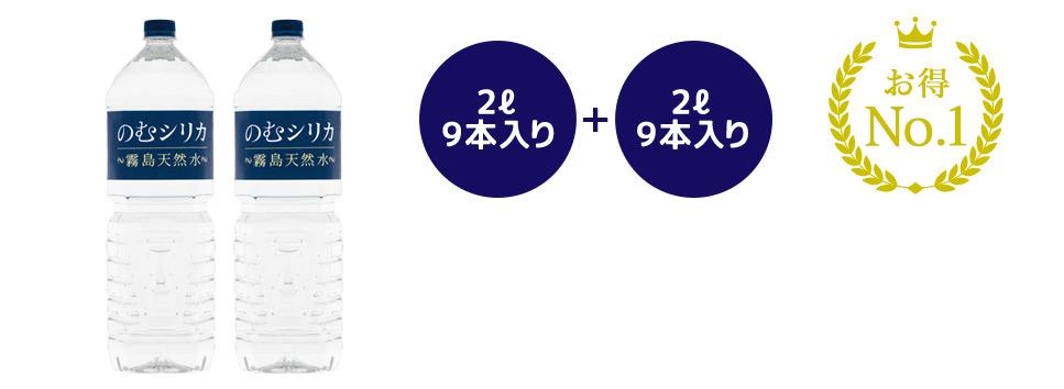 2L 9本入り+2L 9本入り