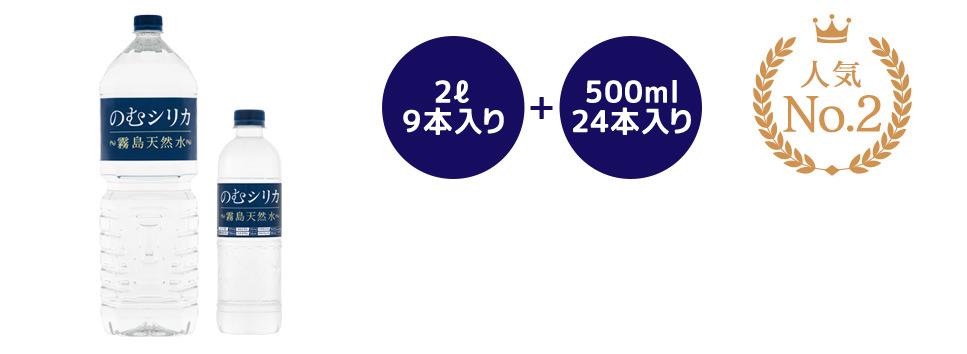 2L 9本入り+500ml 24本入り