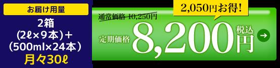定期価格8,200円税込