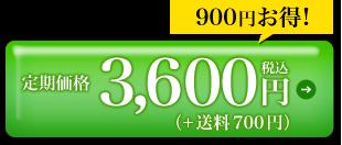 定期価格3,600円税込